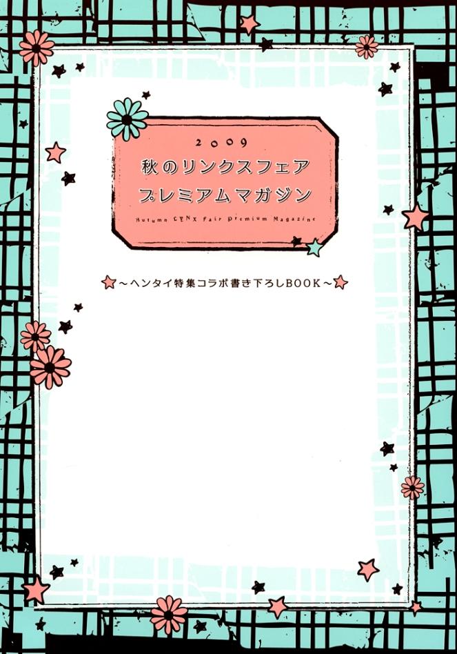 Shishunki no Ayamachi by Madarame Hiro - Oneshot pg000a